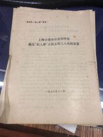 上海市委办公室招待处揭发四人帮王洪文吸工人血的罪恶