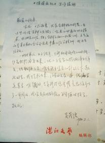 手稿  带书信  见描述