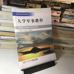 大学军事教程/高等院校军事课教材