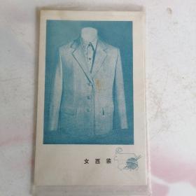 上海服装•1