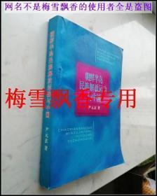 朝鲜半岛民族解放运动与中国 尹元玄签名本保真