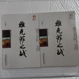 中国文化知识读本:雅克萨之战(全2册)