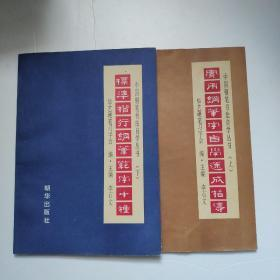 中国钢笔书法自学丛书(上、下册)