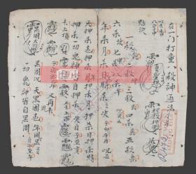 【复印件】术数类手抄本:紫微符咒,本店此处销售的为该版本的仿古道林纸无线胶装平装、彩色普清单面。