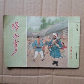 老版,连环画,杨志卖刀