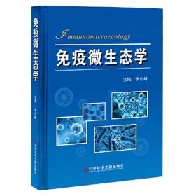 免疫微生态学