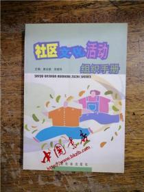 社区文化活动组织手册