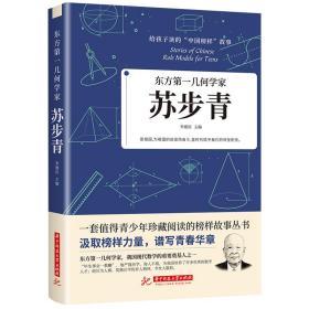 东方第一几何学家:苏步青