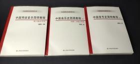 全国校音乐教育大系(中国音乐史简明教程上下,中国传统音乐简明教程)两本合售