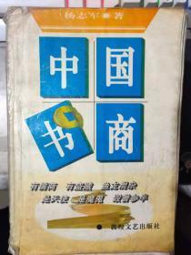 《中国书商》