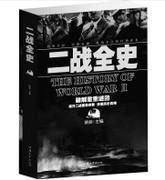 全新正版二战全史 二次世界大战全纪实 二战秘闻趣事 军事历史书籍 汕头大学出版社正版书籍