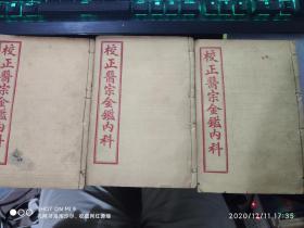 清末民初校正医宗金鉴内科第17卷到第34卷4册