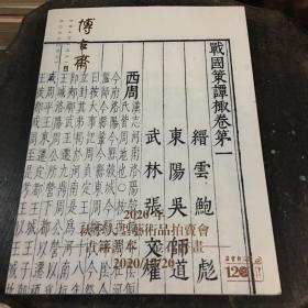 图录:上海博古斋2020年秋季大型艺术品拍卖会 古籍善本 金石书画 2020年12月20日