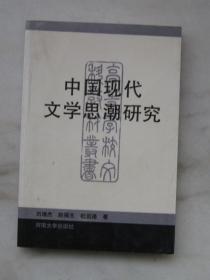 中国现代文学思潮研究