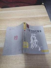 《中国·亚当和夏娃》Z2