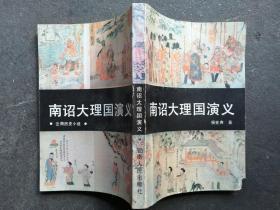 南诏大理国演义:云南历史小说