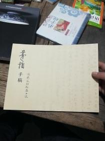 茅盾手稿:谈最近的短篇小说(上海嘉禾拍卖有限公司。)