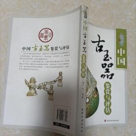 中国古玉器鉴赏与评估