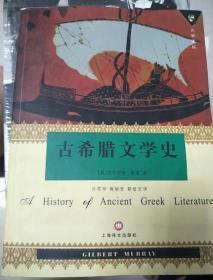古希腊文学史