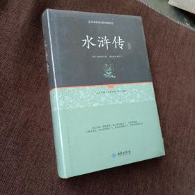 水浒传(足本原著无障碍阅读,精装带塑封)