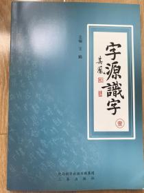 字源识字部编语文一年级生字学习(上下全册)