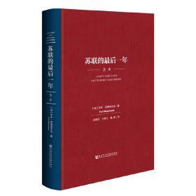苏联的最后一年(全本精装)[俄] 罗伊·麦德维杰夫倾情之作 社会科学文献出版社荣誉出版 9787509791714