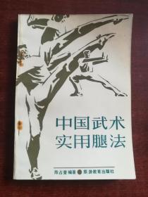 中国武术实用腿法