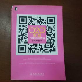 O2O实战-二维码全渠道营销