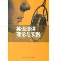 英语演讲理论与实践