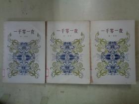 一千零一夜(1、2、3册 )纳训译【 1957年1版,1978年天津1印】