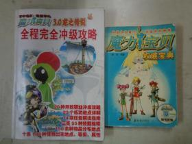 《魔力宝贝3.0龙之传说 全程完全冲级攻略》《魔力宝贝 权威宝典》【2册合售】