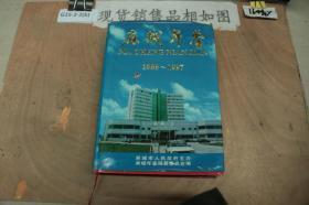 麻城年鉴1986-1997