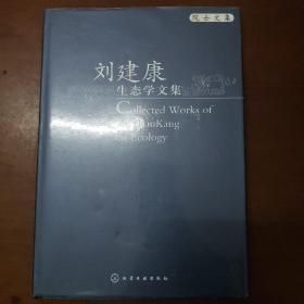 刘建康生态学文集