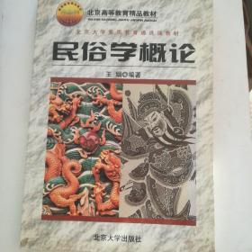 北京大学素质教育通选课教材:民俗学概论