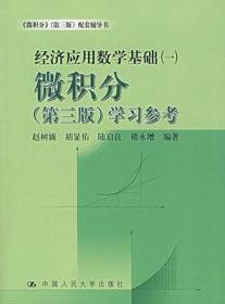 微积分(第三版)学习参考 赵树嫄 中国人民大学出版社