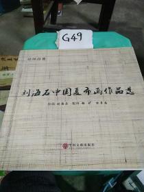 刘海石中国夏布画作品选