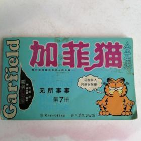 加菲猫全集(7)无所事事