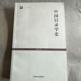 中国目录学史