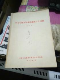 学习毛泽东军事思想几个问题