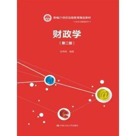 特价~财政学/新编21世纪远程教育精品教材·经济与管理系列安秀梅