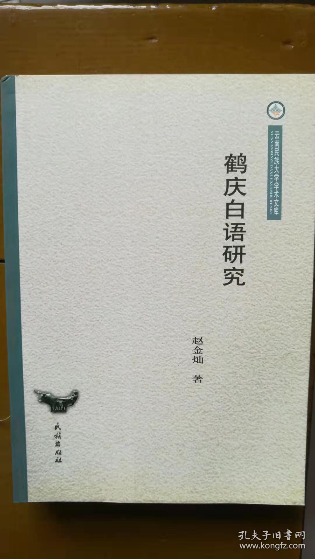 鹤庆白语研究(云南民族大学学术文库)