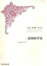 学苑出版社·许光华 著·《法国汉学史》·2009-05一版一印·