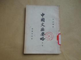 中国文法要略 中卷.