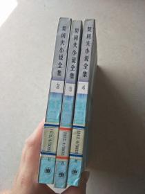 契诃夫小说全集 2 3 4合售