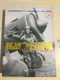 【抗战飞行日记】