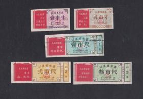 江苏省布票(1969~1970年)
