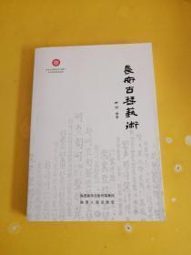 长安古琴艺术 作者:  昭闻 出版社:  陕西人民出版社 版次:  1 印刷时间:  2020-07 出版时间:  2020-07 印次:  1 装帧:  平装