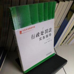 行政处罚法实务指导(修订版)
