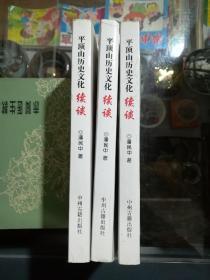 平顶山历史文化续谈(3本合售)