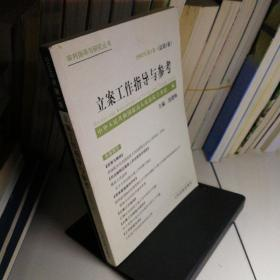 立案工作指导与参考.2002年第1卷(总第1卷)